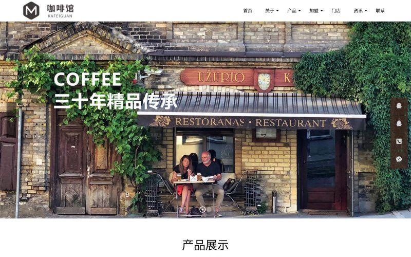 咖啡馆公司网站模板,咖啡馆公司网页模板,咖啡馆公司响应式网站模板