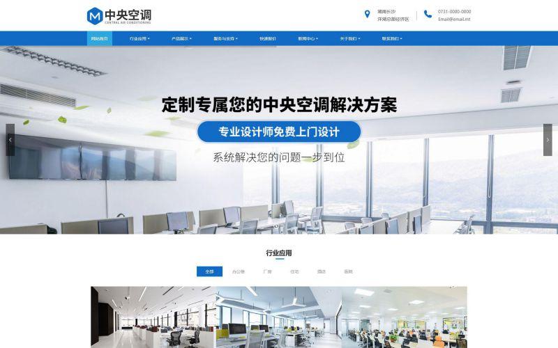 中央空调工程公司网站模板,中央空调工程公司网页模板,中央空调工程公司响应式网站模板