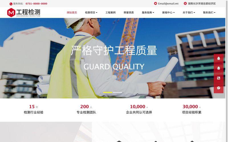 工程检测公司网站模板,工程检测公司网页模板,工程检测公司响应式网站模板