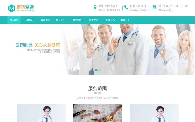 药企网站模板,药企网页模板,药企响应式网站模板