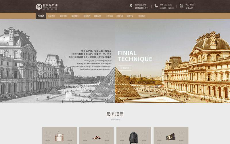 奢侈品护理公司网站模板,奢侈品护理公司网页模板,奢侈品护理公司响应式网站模板