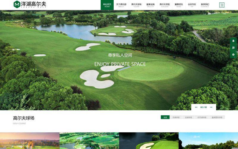 高尔夫俱乐部公司网站模板,高尔夫俱乐部公司网页模板,高尔夫俱乐部公司响应式网站模板
