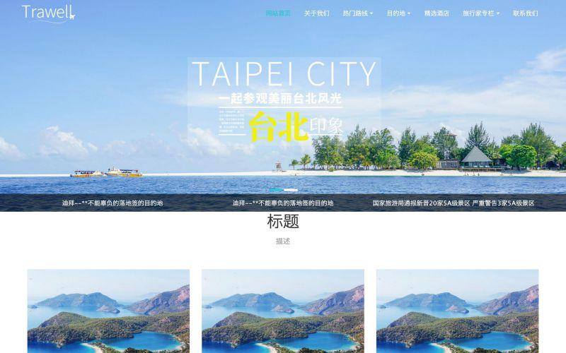 旅游公司网站模板,旅游公司网页模板,旅游公司响应式网站模板