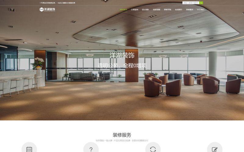 公装设计公司网站模板,公装设计公司网页模板,公装设计公司响应式网站模板