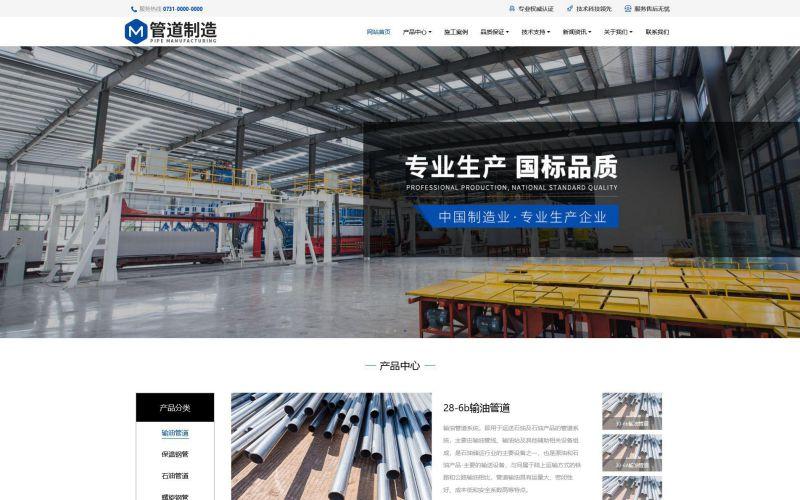 管道制造公司网站模板,管道制造公司网页模板,管道制造公司响应式网站模板