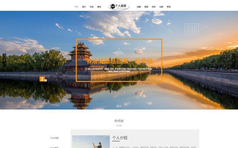 个人画廊公司网站模板,个人画廊公司网页模板,个人画廊公司响应式网站模板