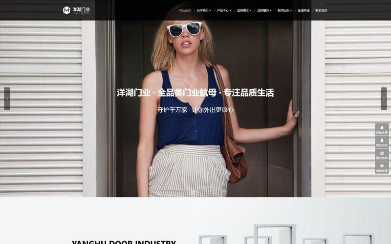 门业生产公司网站模板,门业生产公司网页模板,门业生产公司响应式网站模板
