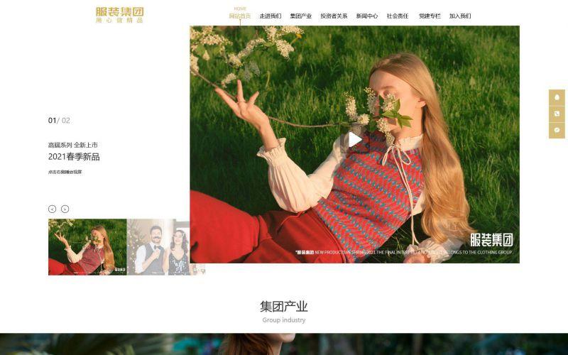 纺织服装公司网站模板,纺织服装公司网页模板,纺织服装公司响应式网站模板