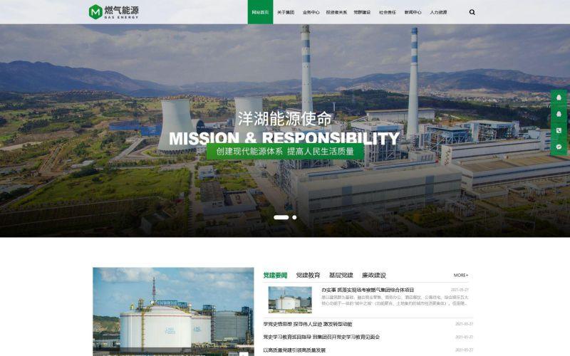 燃气能源公司网站模板,燃气能源公司网页模板,燃气能源公司响应式网站模板
