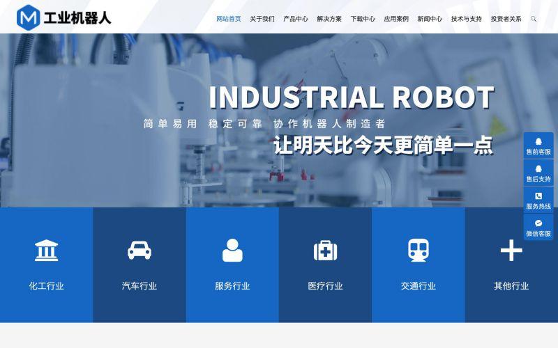 工业机器人公司网站模板,工业机器人公司网页模板,工业机器人公司响应式网站模板