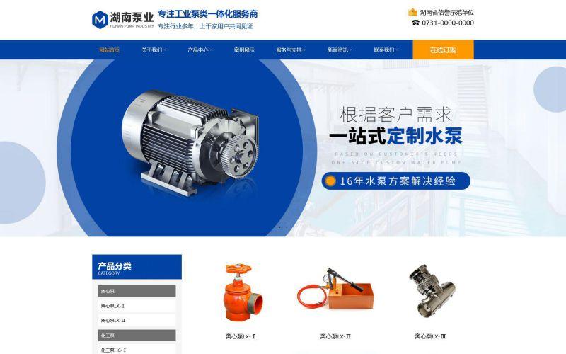 水泵机械设备公司网站模板,水泵机械设备公司网页模板,水泵机械设备公司响应式网站模板
