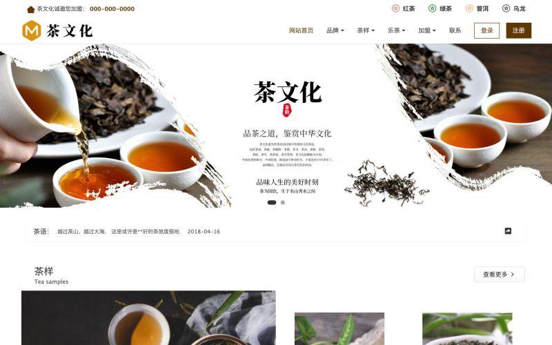 茶道加盟商城网站模板,茶道加盟商城网页模板,茶道加盟商城响应式网站模板