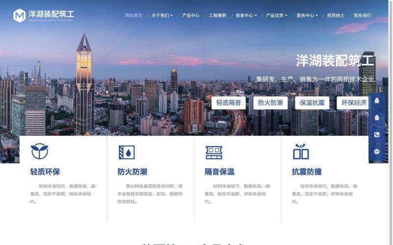 预制装配建筑公司网站模板,预制装配建筑公司网页模板,预制装配建筑公司响应式网站模板