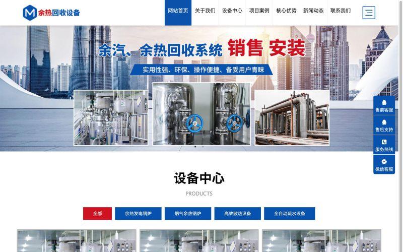 余热回收设备公司网站模板,余热回收设备公司网页模板,余热回收设备公司响应式网站模板