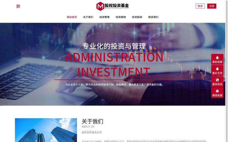 股权投资基金公司网站模板,股权投资基金公司网页模板,股权投资基金公司响应式网站模板