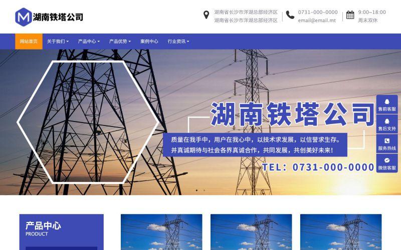 铁塔公司网站模板,铁塔公司网页模板,铁塔公司响应式网站模板