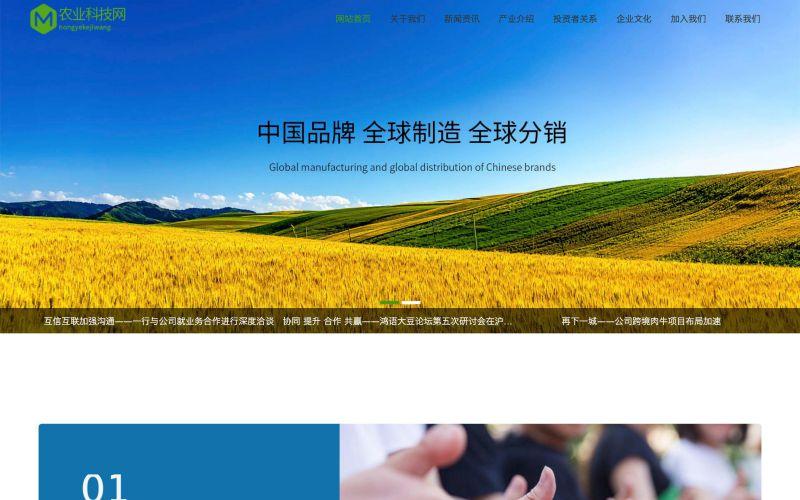 农业上市公司网站模板,农业上市公司网页模板,农业上市公司响应式网站模板