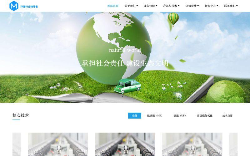 环保技术咨询网站模板,环保技术咨询网页模板,环保技术咨询响应式网站模板