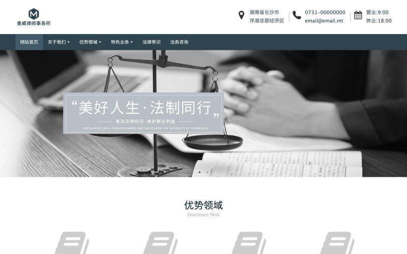 法律咨询网站模板,法律咨询网页模板,法律咨询响应式网站模板