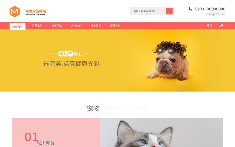 宠物饲养网站模板,宠物饲养网页模板,宠物饲养响应式网站模板