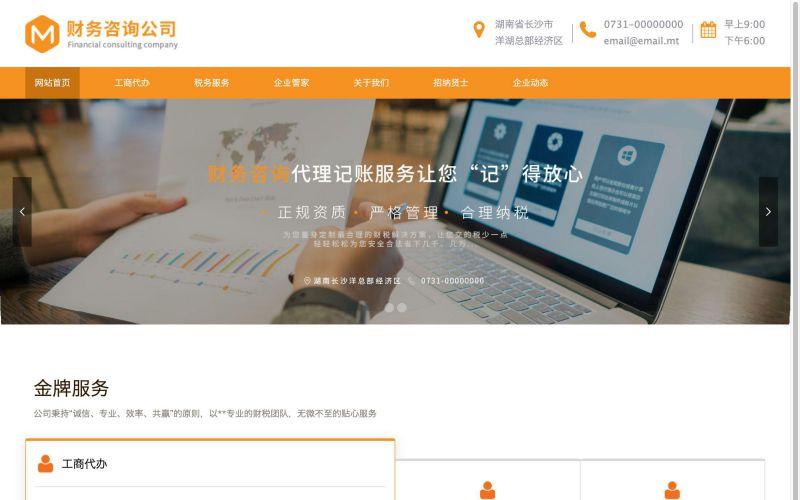 财税服务公司网站模板,财税服务公司网页模板,财税服务公司响应式网站模板