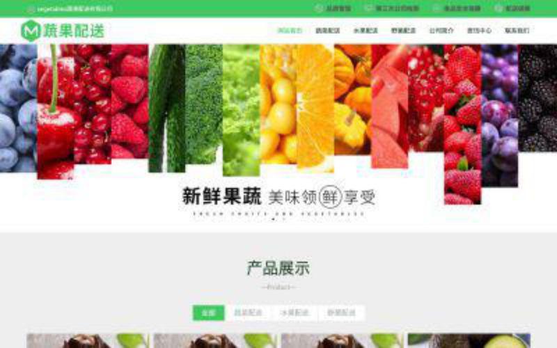 蔬菜水果配送网站模板,蔬菜水果配送网页模板,蔬菜水果配送响应式网站模板