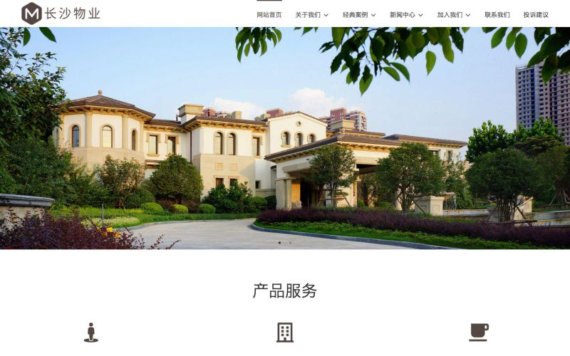 写字楼物业公司网站模板,写字楼物业公司网页模板,写字楼物业公司响应式网站模板