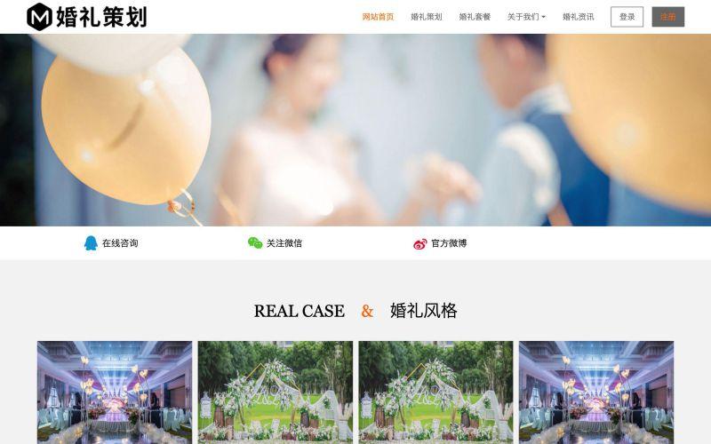 婚庆婚礼网站模板,婚庆婚礼网页模板,婚庆婚礼响应式网站模板