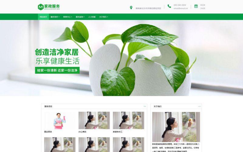 家政公司网站模板,家政公司网页模板,家政公司响应式网站模板