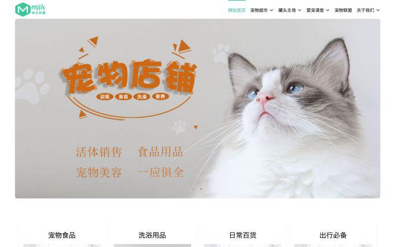 狗粮宠物商城网站模板,狗粮宠物商城网页模板,狗粮宠物商城响应式网站模板