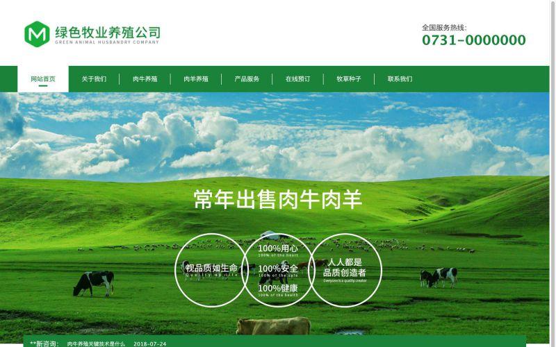 畜牧养殖基地网站模板,畜牧养殖基地网页模板,畜牧养殖基地响应式网站模板
