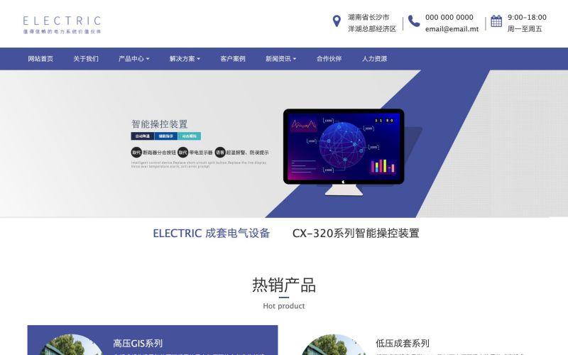 电气自动化制造网站模板,电气自动化制造网页模板,电气自动化制造响应式网站模板
