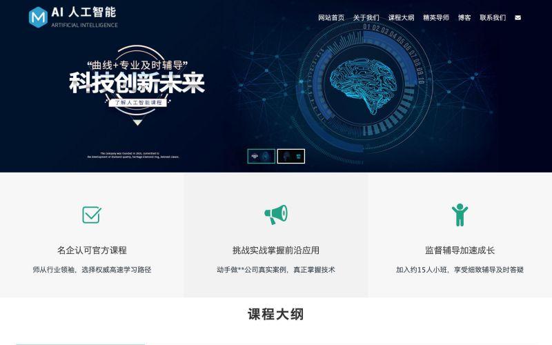 AI人工智能培训网站模板,AI人工智能培训网页模板,AI人工智能培训响应式网站模板