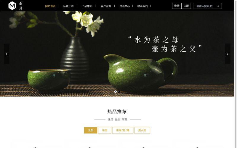 茶具商城网站模板,茶具商城网页模板,茶具商城响应式网站模板