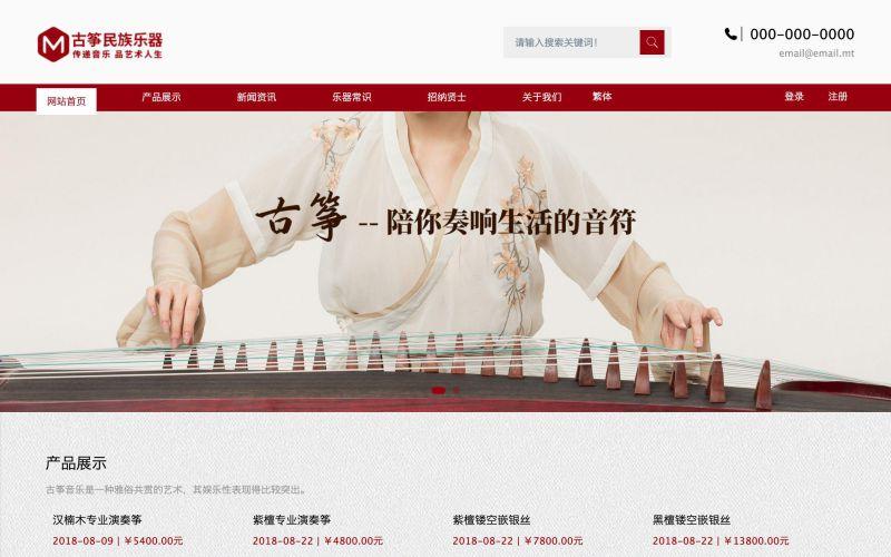 古筝商城网站模板,古筝商城网页模板,古筝商城响应式网站模板