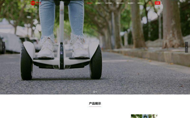 平衡车在线商城网站模板,平衡车在线商城网页模板,平衡车在线商城响应式网站模板