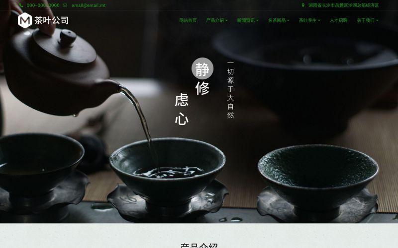 茶叶公司网站模板,茶叶公司网页模板,茶叶公司响应式网站模板