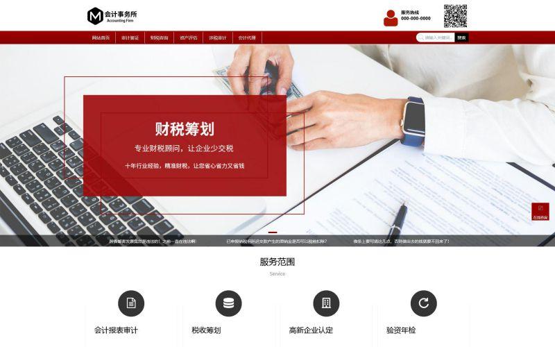 会计服务公司网站模板,会计服务公司网页模板,会计服务公司响应式网站模板