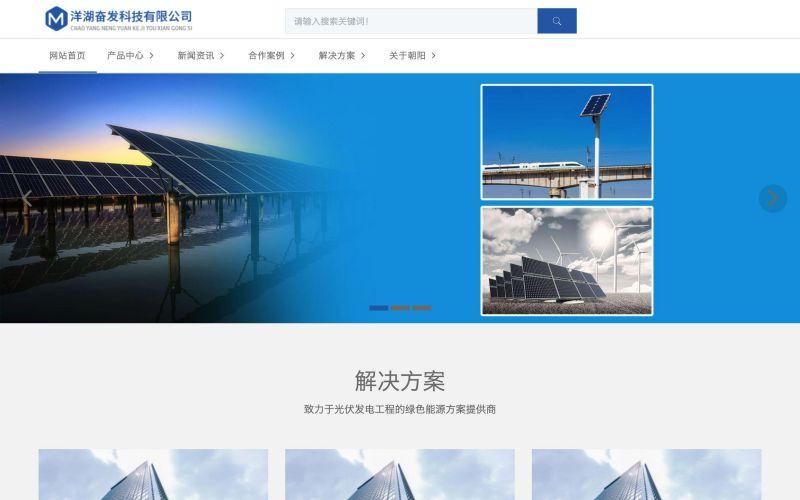新能源材料科技公司网站模板,新能源材料科技公司网页模板,新能源材料科技公司响应式网站模板