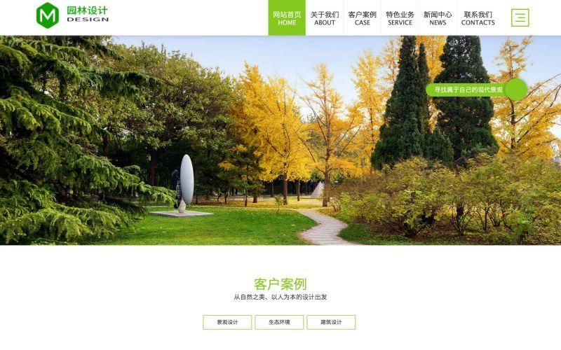 园林工程公司网站模板,园林工程公司网页模板,园林工程公司响应式网站模板