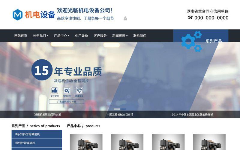 机械设备制造企业网站模板,机械设备制造企业网页模板,机械设备制造企业响应式网站模板
