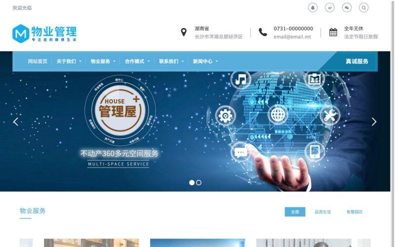 物业管理公司网站模板,物业管理公司网页模板,物业管理公司响应式网站模板
