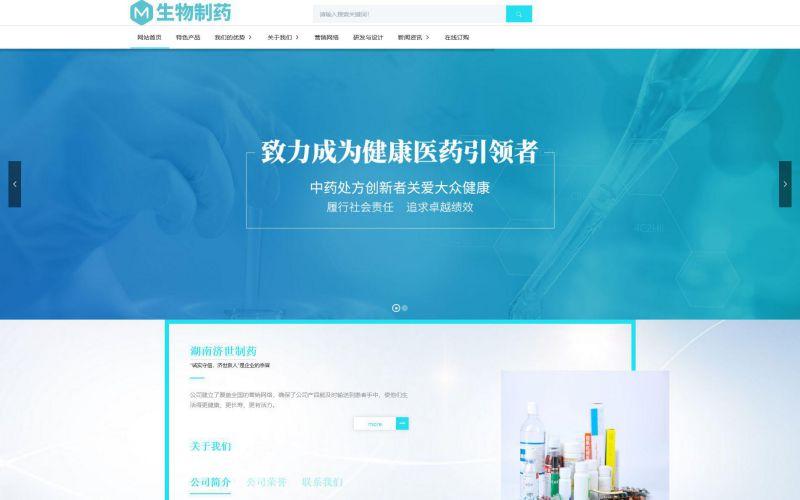药业公司网站模板,药业公司网页模板,药业公司响应式网站模板