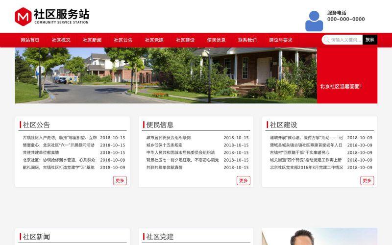 街道社区官网网站模板,街道社区官网网页模板,街道社区官网响应式网站模板
