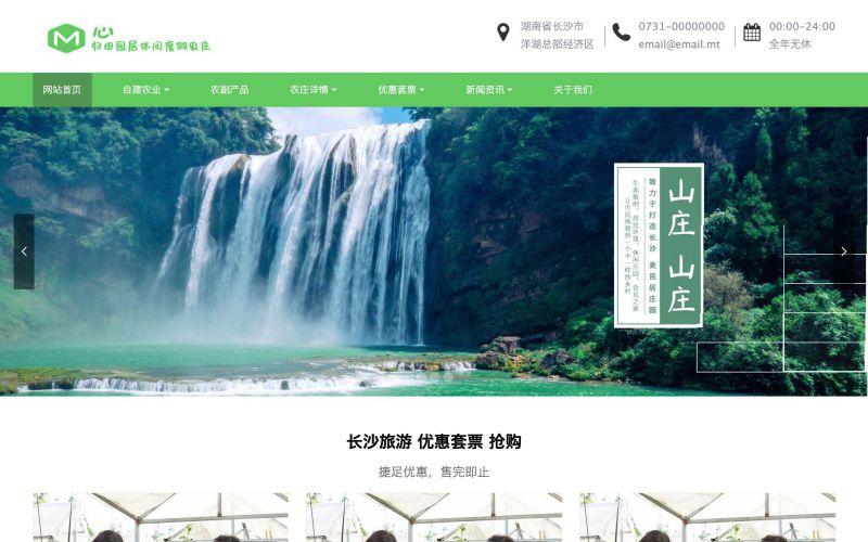 乡村游景点网站模板, 乡村游景点网页模板, 乡村游景点响应式网站模板