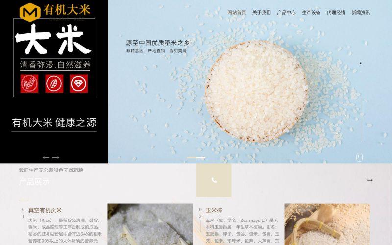 米业粮食集团网站模板,米业粮食集团网页模板,米业粮食集团响应式网站模板