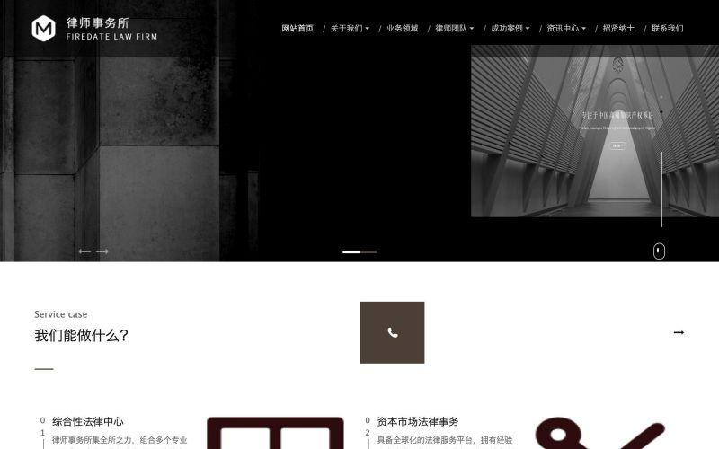 律师事务所网站模板,律师事务所网页模板,律师事务所响应式模板