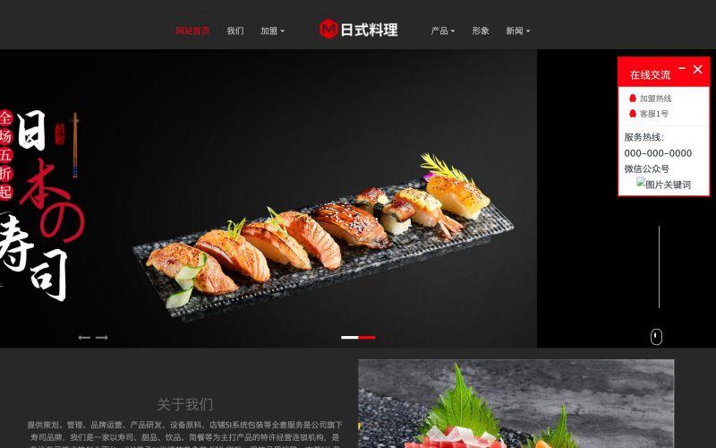 日本料理餐厅加盟网站模板,日本料理餐厅加盟加盟网页模板,日本料理餐厅加盟响应式模板