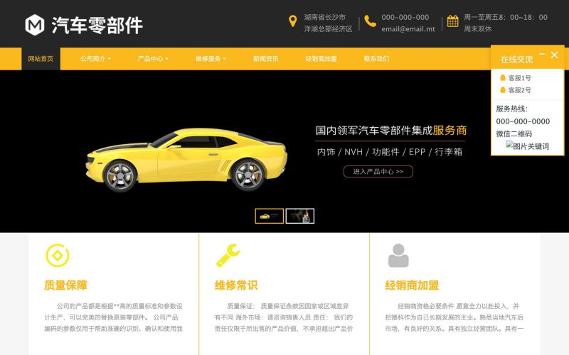 汽车维修配件企业网站模板,汽车维修配件企业网页模板,汽车维修配件企业响应式模板