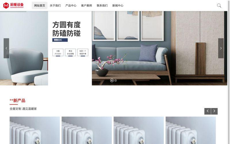 暖气片设备生产企业网站模板,暖气片设备生产企业网页模板,暖气片设备生产企业响应式模板